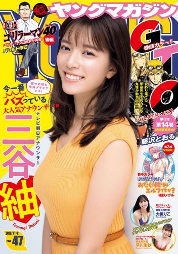 [Young Magazine] 2020 No.47 (三谷紬 早川渚紗 大槻りこ)