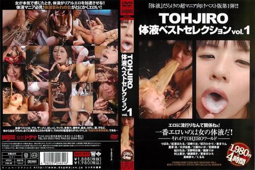 [DDT-377] Dogma TOHJIRO・体液ベストセレクション Vol.1 2014/07/23