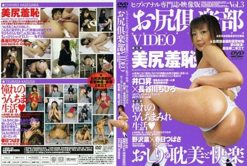 [OSD-03] Hasegawa Chihiro, Kasuga Tsubasa お尻倶楽部VIDEO 3 Scat 2007/05/25 Fetish スカトロ