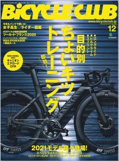 BiCYCLE CLUB (バイシクルクラブ) 2020年12月号