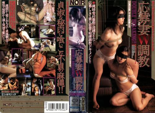 [CN-346] NOIR 応募妻W調教 シネマジック Cinemagic