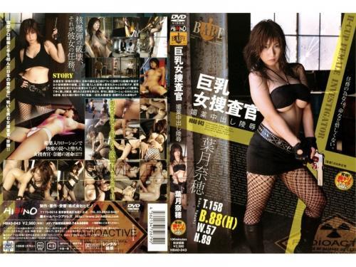 [HBAD-043] Haduki Naho 巨乳女捜査官 媚薬中出し陵辱 催眠・ドラッグ Cum Tits 企画