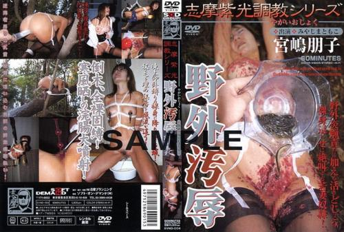 [SVND-004] Miyajima Tomoko 志摩紫光調教シリーズ 野外汚辱 主演:宮嶋朋子  Shima Planning