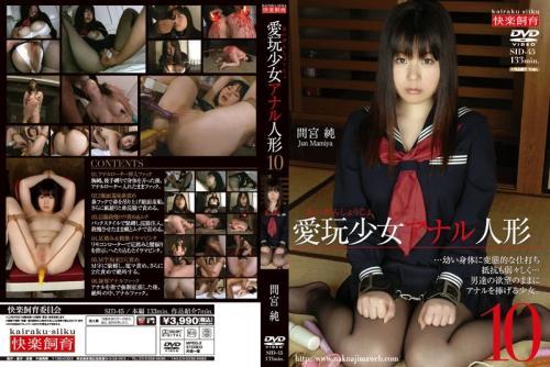 [SID-045] Mamiya Jun 10 Anal Girl Doll Pet Kairaku Shiiku  Abuse