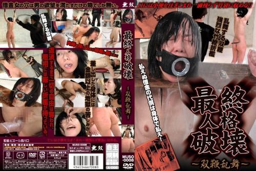 [MUSO-008] Musou (ei Ten) Twin-whip Ranbu Final Destruction Personality Pie-runishikawa Kuchi