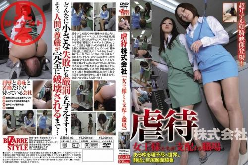 BS-03 [Queen To Dominate Our Workplace] Abuse, Inc. Femdom
