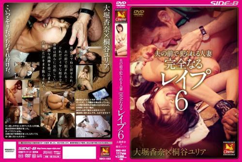 [SBCI-052] Oohori Kana, Kiritani Yuria 夫の前で犯られる人妻 完全なるレイプ 6 CINEMA(シネマ) Rape