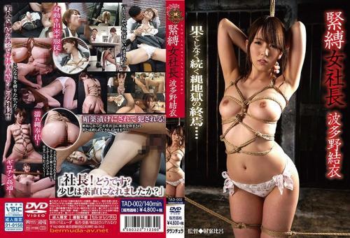 [TAD-002] Hatano Yui 緊縛女社長  OL・秘書 Torture タランチュラ 大洋図書 放尿