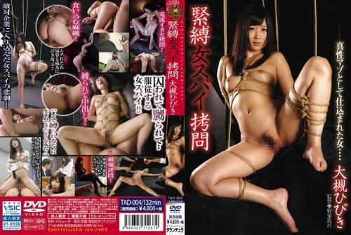 [TAD-004] Ootsuki Hibiki (大槻ひびき) 緊縛女スパイ拷問 Torture Tarantula